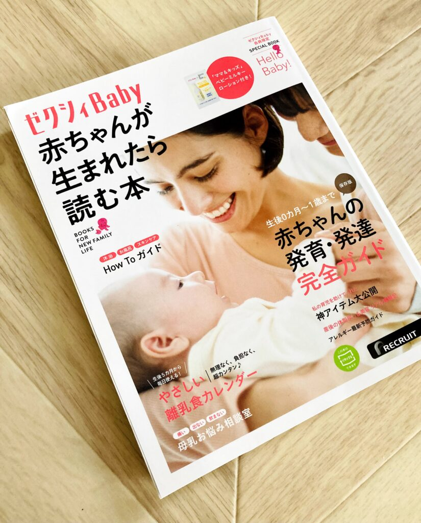 ゼクシィBabyの赤ちゃんが生まれたら読む本